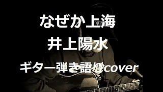 井上陽水さんの「なぜか上海」を歌ってみました・・♪ 作詞・作曲:井上...