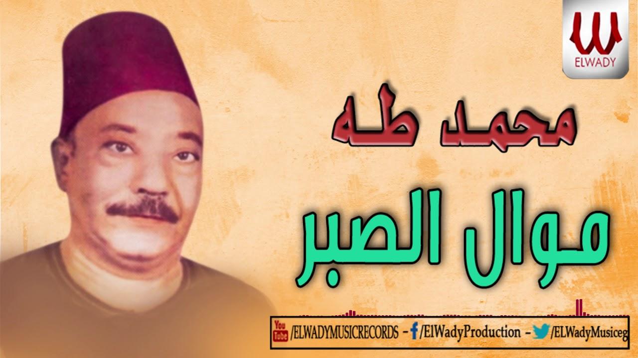 Mohamed Taha - Mawal El Sabr / محمد طه - موال الصبر