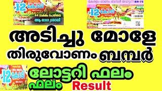 onam bumper 2020   thiruvonam bumper lottery result   Kerala onam bumper winner   Onam lottery  