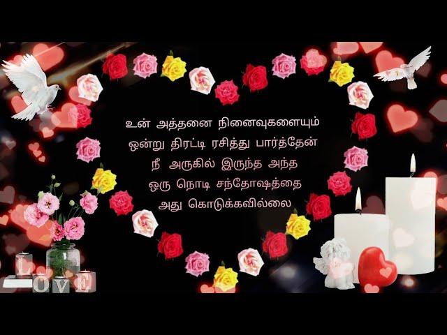 💕💞 உன்னாலே என் ஜீவன் 💕💞 tamil love pain kavithaigal..