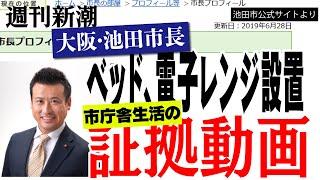 大阪・池田市長 「ベッド、電子レンジ設置」市庁舎生活の証拠動画