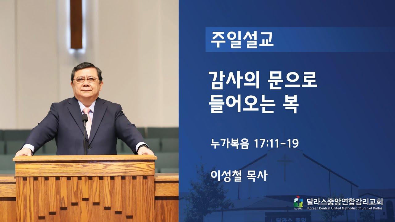 """2020-11-15 - """"감사의 문으로 들어오는 복"""""""