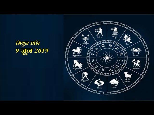 मिथुन राशिफल 9 जून 2019: आज का राशिफल, Aaj Ka Rashifal 9 June, Mithun Rashi