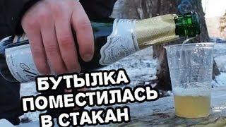 Как поместить бутылку шампанского в пластиковый стакан. Фокус.