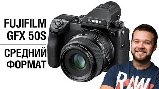 fujifilm GFX 50S, первые впечатления