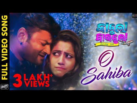 O Sahiba | Full Video Song | Kabula Barabula Searching Laila | Odia Movie | Anubhav Mohanty | Elina