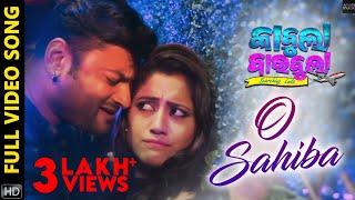 O Sahiba | Full Song | Kabula Barabula Searching Laila | Odia Movie | Anubhav Mohanty | Elina