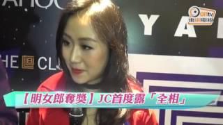 20161220【明女郎奪獎】JC首度露「全相」-東網即時