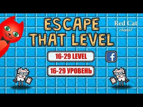 ПОБЕГ ИЗ КОМНАТЫ ИГРА | Escape That Level GAME | Обзор и прохождение тестов игры. 16-29 уровень.