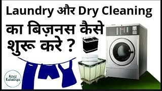लॉन्ड्री और ड्राई क्लीनिंग का बिज़नस कैसे शुरू करे | How To Start Laundry And Dry Cleaning Business