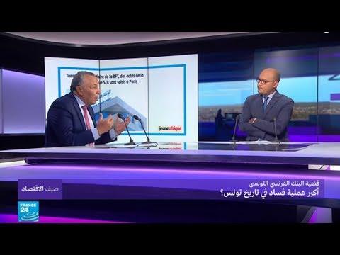 قضية البنك الفرنسي التونسي: أكبر عملية فساد في تاريخ تونس؟  - نشر قبل 31 دقيقة