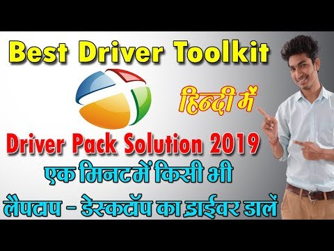 Driver Pack Solution 2019 Online / Offline | How To Use | In Hindi