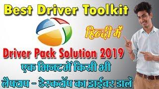 driver Pack Solution 2019 online Driver Updation