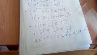 П.4 Разложение квадратного трехчлена на множители - Алгебра 9 класс Макарычев