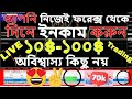 Forex LIVE Trading INSTANT Profit with Low Balance || 100% Best Strategy for Bangladesh || Forex BD