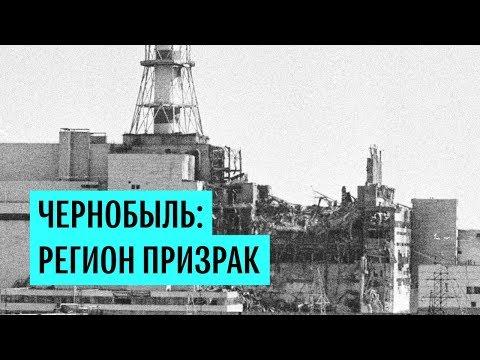 33 года назад произошел взрыв на Чернобыльской АЭС