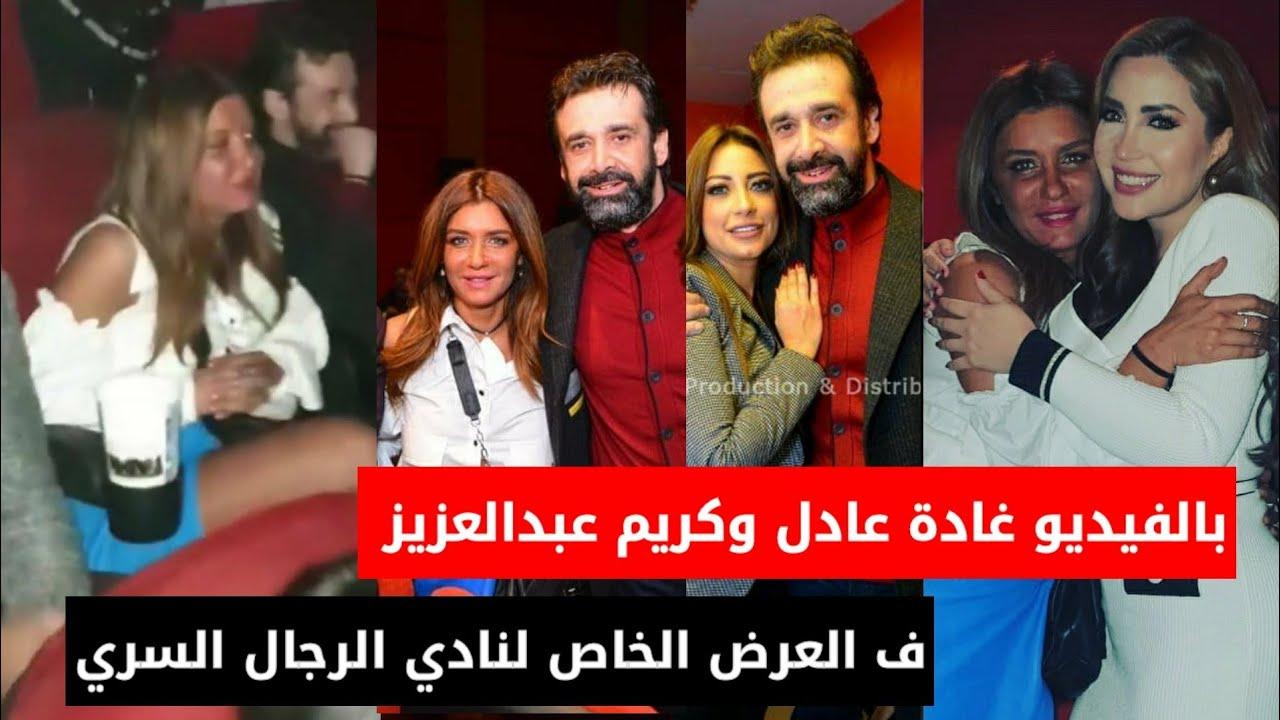كريم عبدالعزيز وغادة عادل فى العرض الخاص لفيلم نادي الرجال السري بالفيديو وغادة عادل خايفة