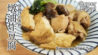 厚揚げの煮物|Yao Lam / 日本太太の私房菜 Japanese Home Cookingさんのレシピ書き起こし