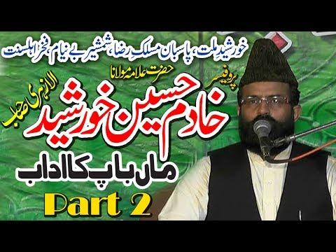 Dr khadim hussain khurshid al Azhari   heart touching voice   New Beautiful Bayan 2017   Part 2 thumbnail