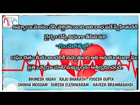 Gunde Lothullo / Telugu Short Film