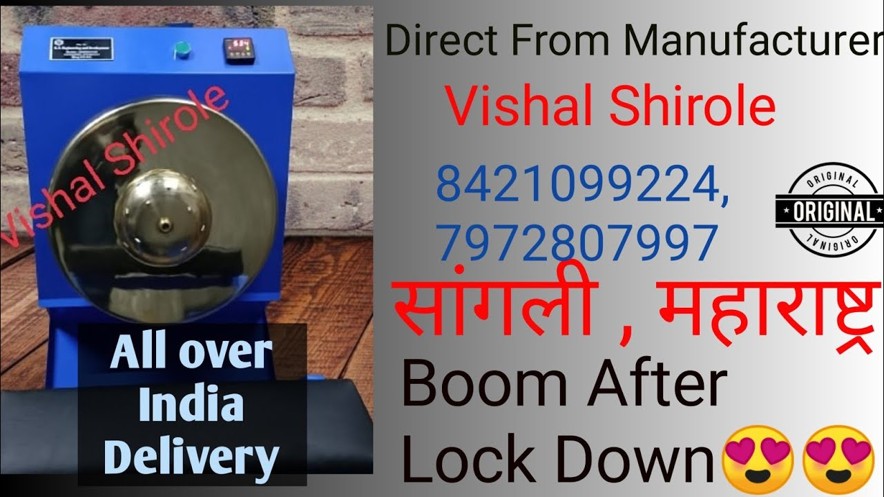 Kansya Thali Foot Massage Machine Manufacturer Padabhyanga Foot Massage Machine Vishalshirole Youtube