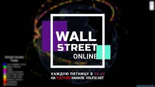 Wall Street Online - еженедельный аналитический обзор