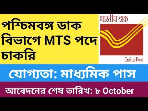 মাধ্যমিক পাসে পশ্চিমবঙ্গ ডাক বিভাগের MTS পদে সরকারি চাকরি|| (West Bengal Post Office Recruitment)
