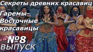 Секреты древних красавиц.Гаремы-Восточные красавицы-Выпуск 8
