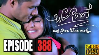 Sangeethe | Episode 388 15th October 2020