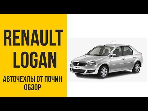 Чехлы на Рено Логан Renault Logan