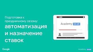 Академия рекламы: Подготовка к праздничному периоду: автоматизация и назначение ставок (23.10.18)