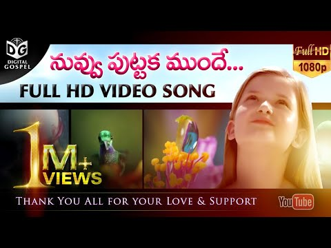 Nuvvu Puttaka Munde Full HD Video Song || Latest Telugu Christian HD Video Songs || Digital gospel