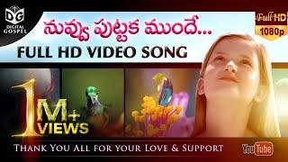 Download Nuvvu Puttaka Munde Full HD  Song || Latest Telugu Christian HD  Songs || Digital gospel MP3 song and Music Video