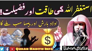 Gambar cover Astaghfirullah Ki Fazilat | Astaghfar ke fayde ,Astagfar ki Taqat, Qari Sohaib Ahmad Meer Muhammadi