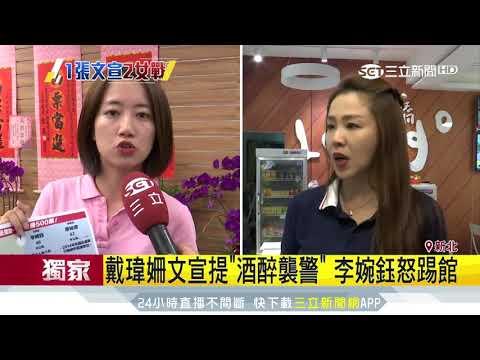 戴瑋姍文宣提「酒醉襲警」 李婉鈺怒踢館|三立新聞台