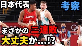 【またも敗戦】日本代表vsスロベニア戦を見たけど……