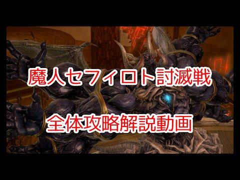 FF14 魔人セフィロト討滅戦 全体攻略解説動画【BGMonly】