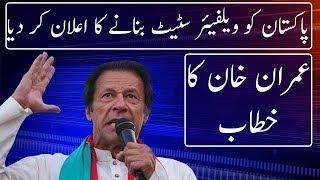 Imran Khan Speech In An Event   20 May 2018   Neo News