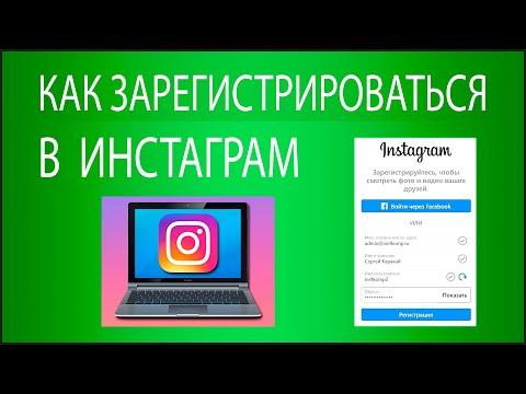 Как зарегистрироваться в Инстаграм с компьютера