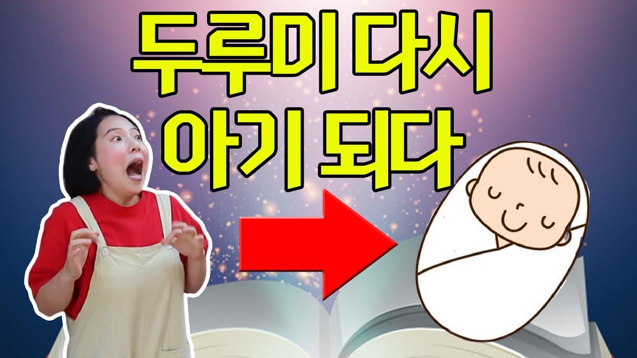 내 동생이 아기가 됐다ㅋㅋ(ft.선택형 드라마)