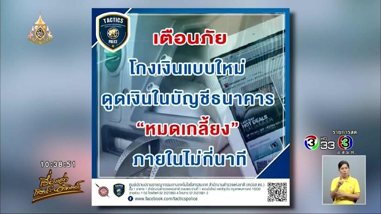 เตือนภัย****เงินรูปแบบใหม่ ผู้ใช้ Mobile Banking ต้องระวัง เงินเกลี้ยงบัญชีภายในไม่กี่นาที!