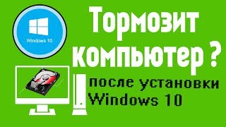 Как после установки Windows 10 убрать загрузку диска и процессора на 100% ?