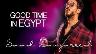 Saad Lamjarred - Good time in Egypt | سعد لمجرد - وقت رائع في مصر