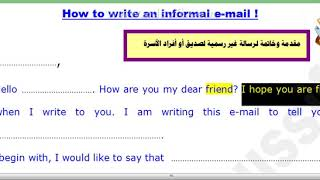 Informal Email طريقة كتابة الإيميل الغير رسمي لمختلف الصفوف How to write an informal email