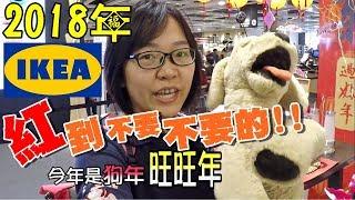 2018年IKEA春節佈置,紅到不要不要的│小芭樂寒假vlog#4│IKEA 2018 Chinese New Year's Furniture Layout vlog#4