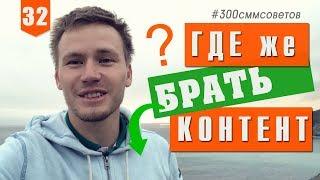 Контент маркетинг. Где брать контент и как писать статьи? №32 из #300сммсоветов Тимура Тажетдинова