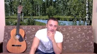 Онлайн мастер-класс игры на гитаре от Романа Ерина (Гитара для начинающих)