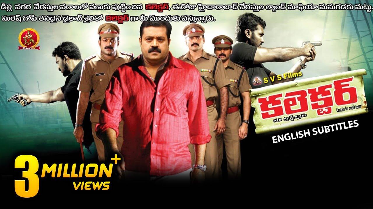 Download Collector Full Movie | 2020 Telugu Full Movies | Suresh Gopi | Aditya Menon