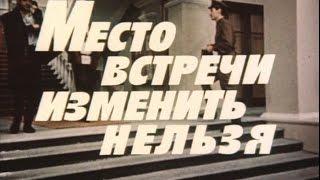 """Музыка Евгения Геворгяна из х/ф """"Место встречи изменить нельзя"""""""