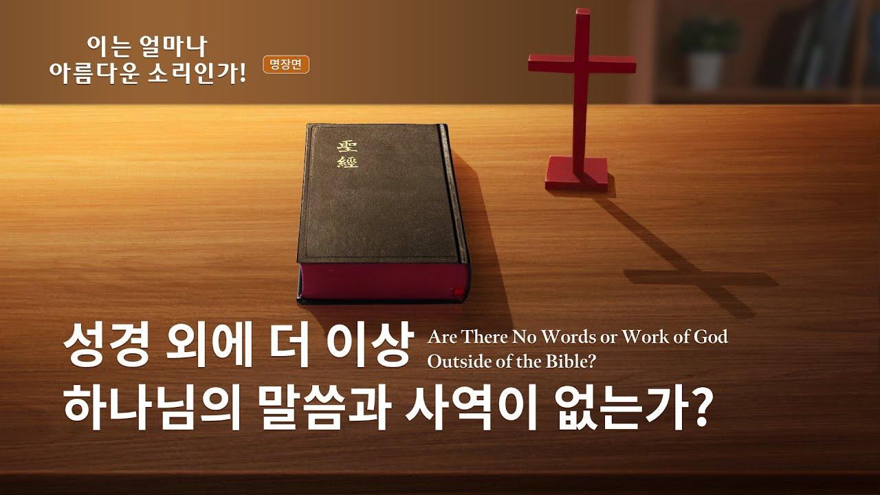 기독교 영화 <이는 얼마나 아름다운 소리인가!>명장면(3)성경 말씀 외에는 하나님의 말씀과 사역이 없는가?